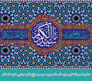 حضرت عبدالعظیم علیه السلام میوه سرسبد باغ امام مجتبی علیه السلام
