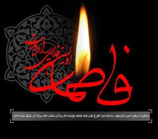 نوای زیارت - گروه محمد رسول الله (ص) - فاطمیه