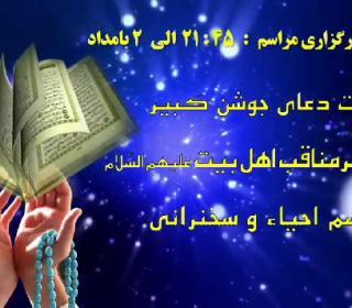 مراسم لیالی قدر در آستان مقدس حضرت عبدالعظیم (ع)